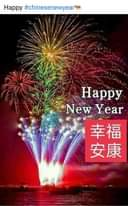 Happy Chinese new year to all our Chinese Clients. More blessings